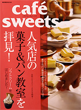 cafe-sweets(カフェ・スイーツ)表紙